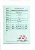 公路养护资质证书